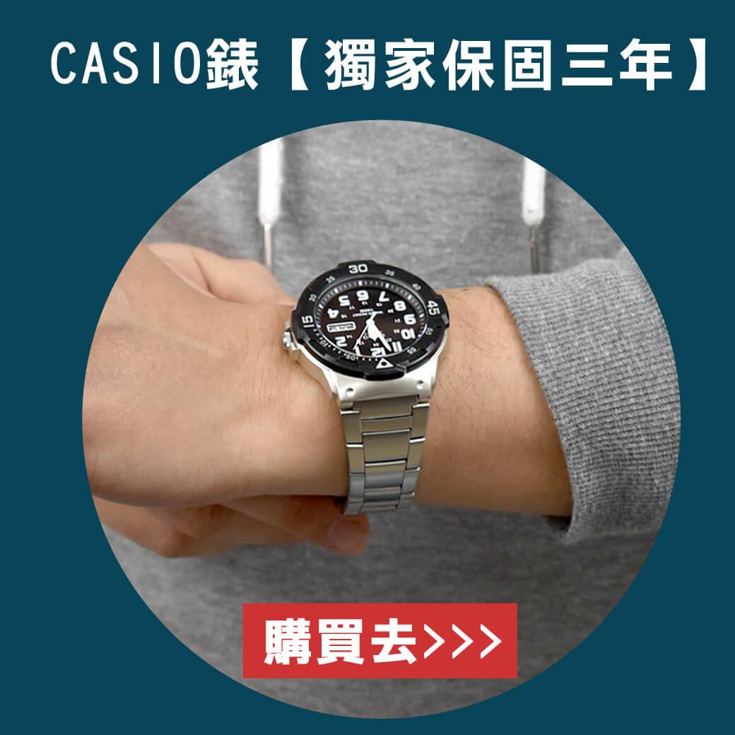 CASIO錶